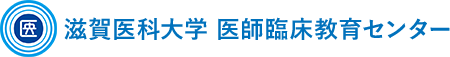 滋賀医科大学 医師臨床教育センター
